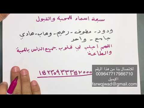 اذا قرات هذه الأسماء السبعة فان الله سيجعل محبتك في القلوب ولا يراك احد الا احبك وقضى حاجتك مجرب Youtube In 2021 Ali Quotes Quotes Calligraphy