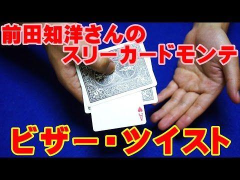 スリー カード モンテ