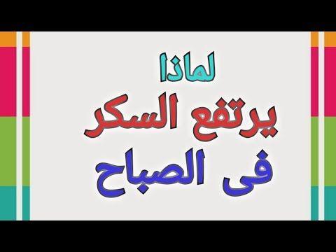 Pin By Xkhadejax On Beliefs Health Education Arabic Food Beliefs
