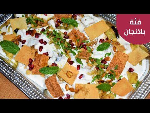 270 فتة الباذنجان من اطيب انواع الفتة التي يمكن ان تتذوقها وخاصة بهذه الطريقة طبخ الشيف احمد Fatteh Youtube Savory Appetizer Food Light Recipes