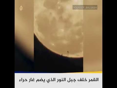 بزوغ البدر في منظر فريد من مكة المكرمة Body Celestial Celestial Bodies