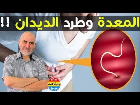 وصفات طبيعية وفعالة لعلاج الجهاز الهضمي وطرد الديدان وضغط الدموي مع الدكتور كريم العابد العلوي Youtube Pandora Screenshot