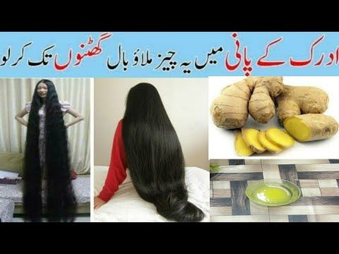 Quickest Way To Grow Long Hair 4x Faster Hair Growth Long Hair Tips In 7 Days Urdu Hindi Youtube In 2021 Long Hair Tips Grow Long Hair Hair Growing Tips