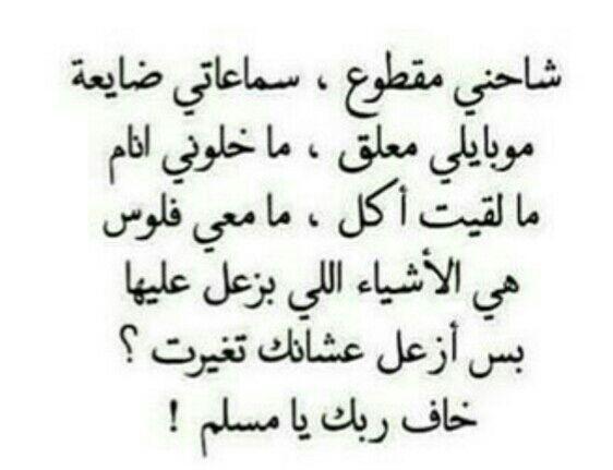 صور ومنوعات بنت العز Math Arabic Calligraphy Calligraphy