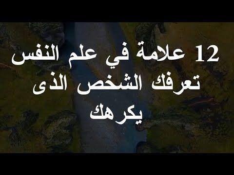 12 علامة في علم النفس تعرفك الشخص الذي يكرهك Youtube In 2021 Arabic Calligraphy Calligraphy