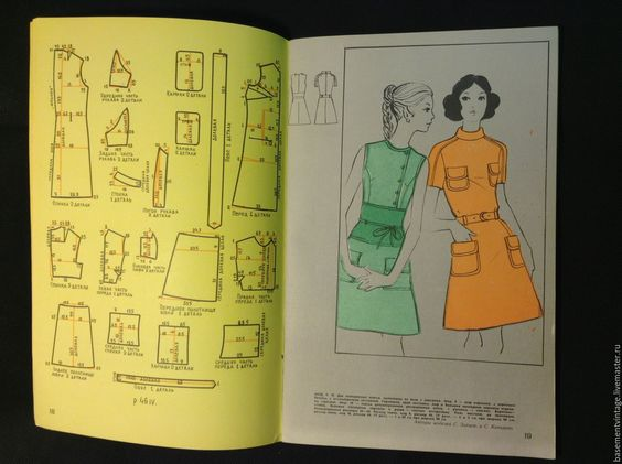 Купить Книга Я шью сама. 1971 г. - журнал мод, модный журнал
