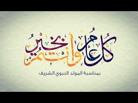 تهنئة المولد النبوي الشريف 2019 Arabic Calligraphy Calligraphy