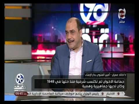 د خالد عمران أمين الفتوى بدار الإفتاء في حوار خاص عن جرائم الإخوان ضد Talk Show Incoming Call Screenshot Lol
