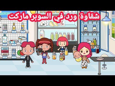 شقاوة ورد في السوبر ماركت عائلة ورد ميجا تاون Miga Town World Youtube Character Fictional Characters Family Guy