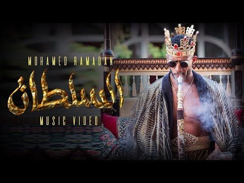 Mohamed Ramadan Al Sultan Music Video محمد رمضان كليب السلطان Youtube Ramadan Music Videos Music