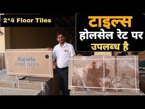 Cheapest Kajaria Tiles 2 By 4 Tiles At Wholesale Price Home Kitchen Office Decorative Tiles Youtube Cheap Bathroom Tiles Tiles Cheap Tiles