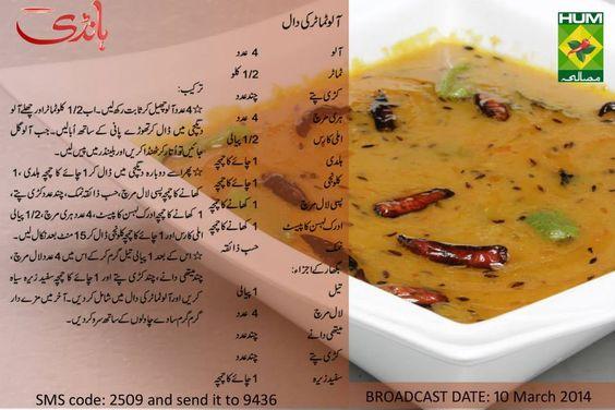 #Aloo #Tamatar Ki #Daal #recipe #handi #masalatv | Zubaida ...