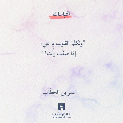 ولكنها القلوب يا علي عمر بن الخط اب عالم الأدب Words Quotes Spirit Quotes Islamic Inspirational Quotes