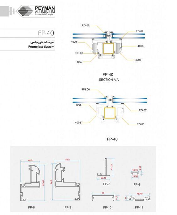 سیستم فریم لس + کاتالوگ - آلومینیوم پیمان