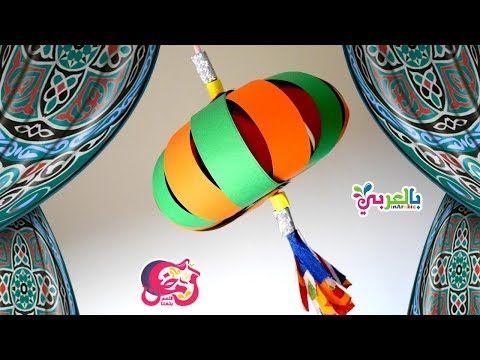 فكرة جديدة عمل فانوس رمضان بالورق الملون زينة رمضان بالورق Diy Fancy Lantern Paper Craft Youtube Wind Sock Ramadan Outdoor Decor