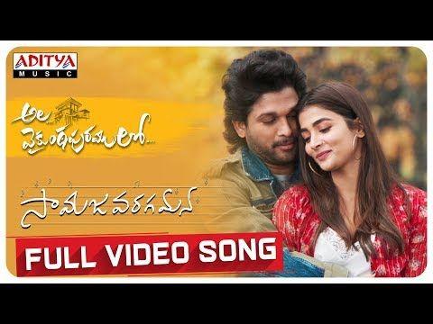 AlaVaikunthapurramuloo - Samajavaragamana Full Video Song (4K) | Allu Arjun  | Trivikram | Thaman S - YouTube in 2020 | Songs, Devotional songs, Krishna  songs