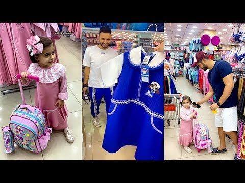 دكتورة خلود تشتري ملابس المدرسة لخلودي الصغيرة Attributes