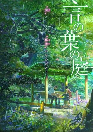 Watch The Garden Of Words Ͻ†ï½•ï½Œï½Œ Ͻï½ï½–ie Hd1080p Sub English Garden Of Words Anime Wall Art Anime Scenery