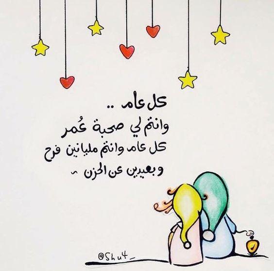 Pin By Faten Kehail On تهنئة ومعايدة Eid Stickers Happy Eid Eid Greetings
