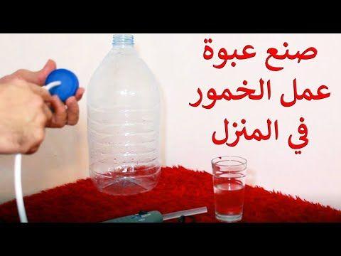 طريقة عمل عبوة تخمير النبيذ في البيت صنع الخمر في بالمنزل Youtube Water Bottle Plastic Water Bottle Bottle