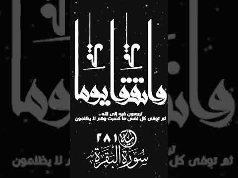 صباح الخير تلاوة بصوت الشيخ خالد الجليل الآية 280 سورة البقرة Art Character