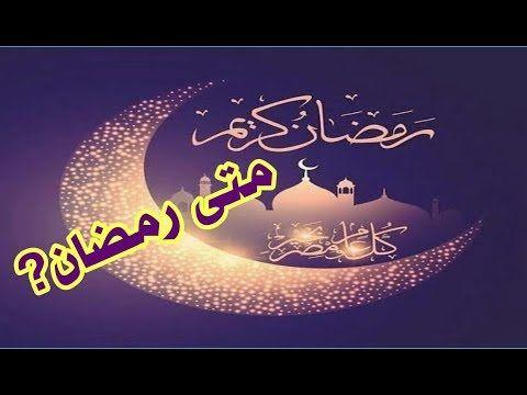 متى رمضان أول أيام شهر رمضان 1440 X2f رمضان 2019 في مصر والسعودية وباقي الدول العربية X2f رمضان كريم Youtube Celestial Bodies Body Celestial
