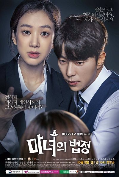 Watch Witch's Court Episode 1 online at Dramanice