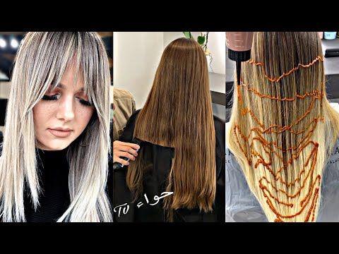 أجمل الوان صبغات و قص ات الشعر لعام 2020 أبهري كل من حولك بصبغة شعر جديدة Youtube Hair Styles Hair Long Hair Styles