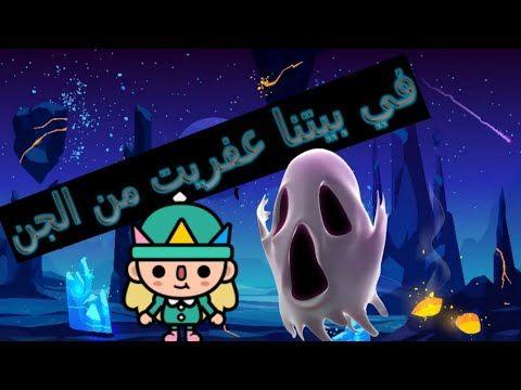 فلم كامل في بيتنا جني بيتنا مسكون بالجن مخيف توكا بوكا Tocaboca Youtube Character Fictional Characters Art