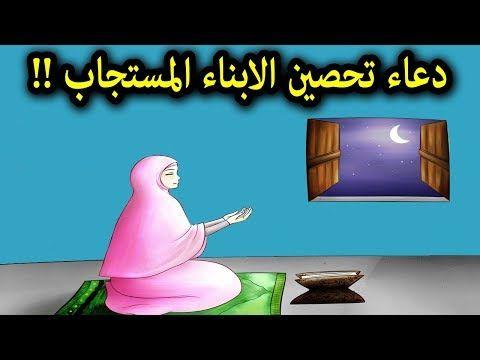 دعاء لتحصين الأبناء لا بد أن تدعي بهذا الدعاء ولو مرة واحدة في حياتك Youtube In 2021 Novelty Lamp Decor Islam