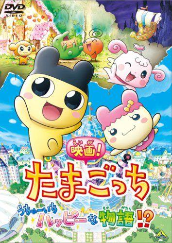 Tamagotchi Movie Uchuuichi Happy Na Monogatari Dvd Movies