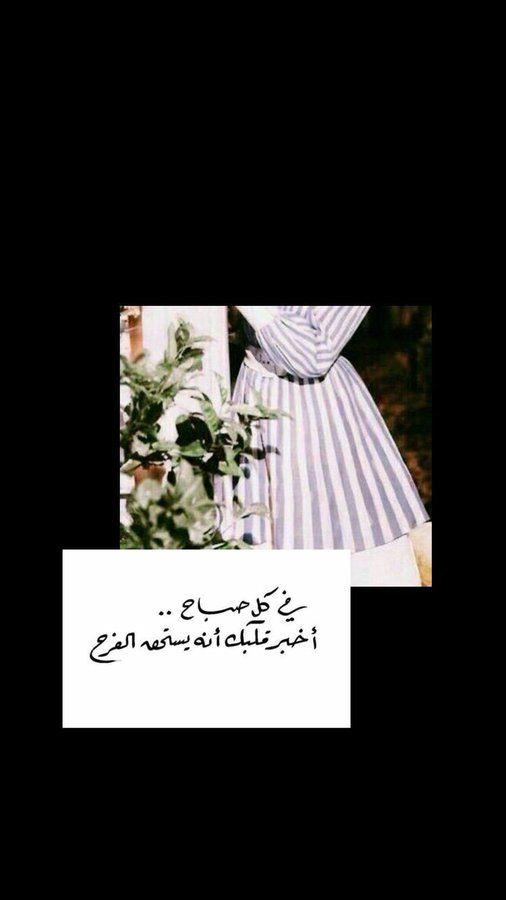 تويتر Luscious Iiiiivi Iphone Wallpaper Quotes Love Beautiful Arabic Words Cute Love Quotes