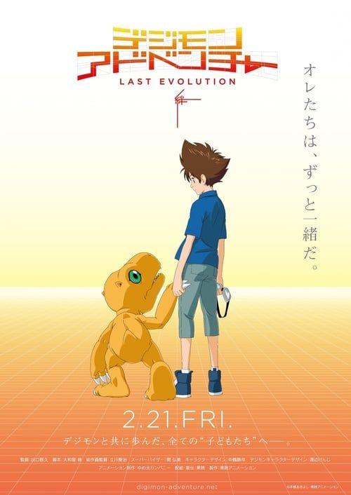 Hd 1080p Digimon Adventure Last Evolution Kizuna Pelicula Completa Ver Hd Espanol Latino Online Digimon Digimon Adventure Digimon Adventure Tri