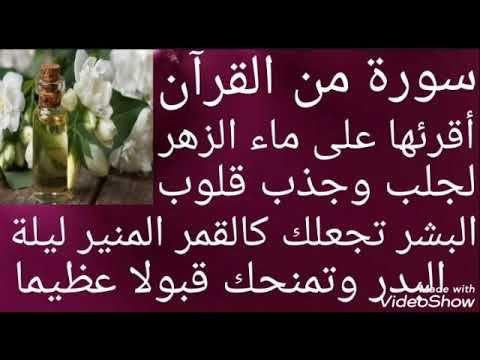 أقرء هذه السورة على ماء الزهر تجلب وتجذب لك قلوب البشر وتجعلك كالقمر المنير وتمنحك قبولا عظيما Youtub Holiday Crafts Christmas Holiday Crafts Islamic Artwork
