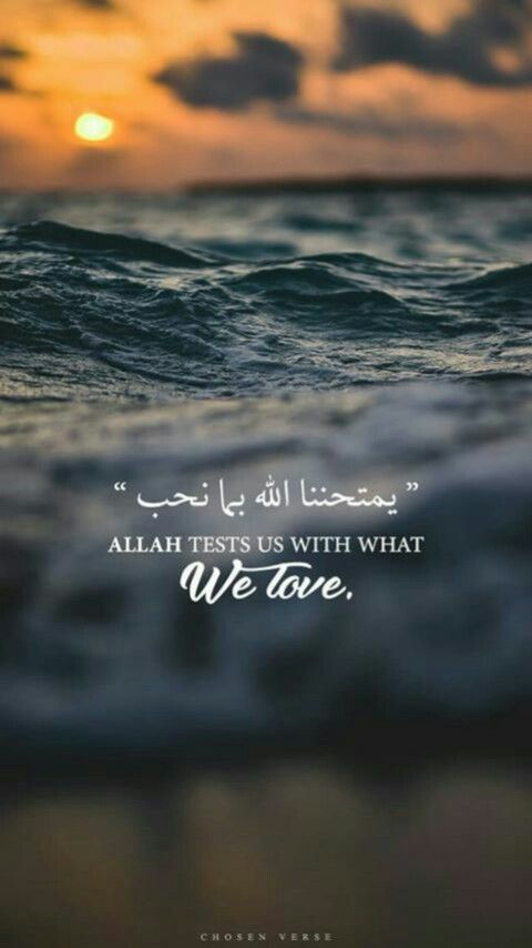Awakened God Allah Islam Islamic Quotes Wallpaper