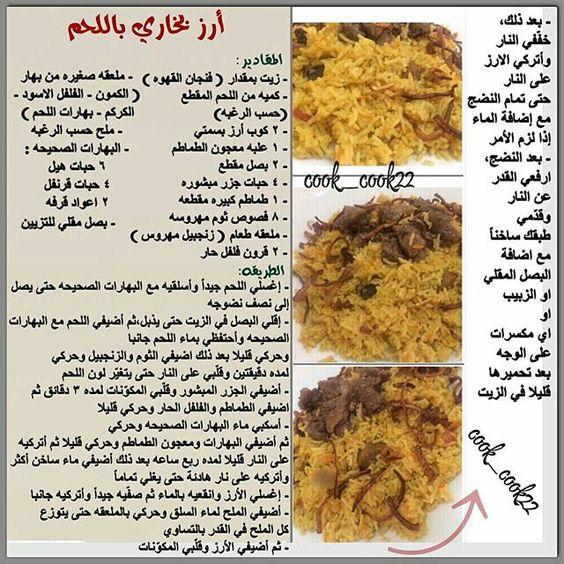ارز بخاري باللحم Cookout Food Cooking Indian Food Recipes