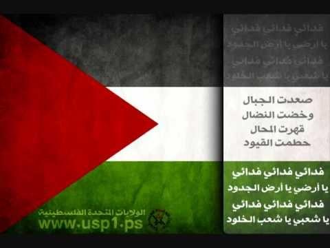 النشيد الوطني الفلسطيني فدائي احدث نسخة Youtube Cute Cartoon Wallpapers Homesick Palestinian Embroidery