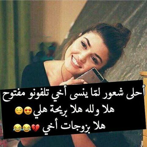 اي زوجة اخي اي خرابيط تحتاري وين تختاري Arabic Funny Funny Quotes Funny Qoutes