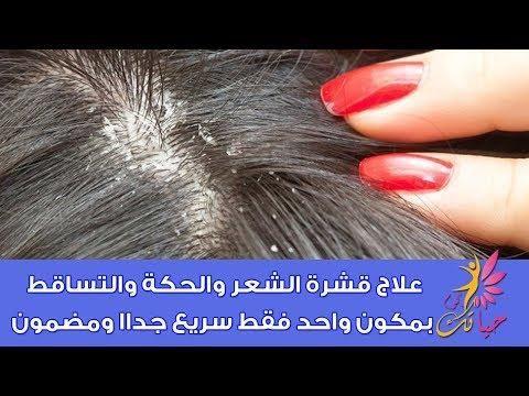 علاج قشرة الشعر والحكة والتساقط بمكون واحد فقط سريع جداا ومضمون