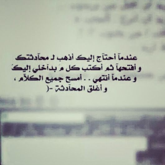 Image Result For اشتاق لك Arabic Quotes Quotes Emotions