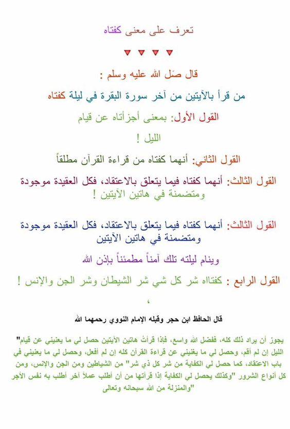 قراءة اخر آيتين من سورة البقرة Holy Quran Quotes Islam