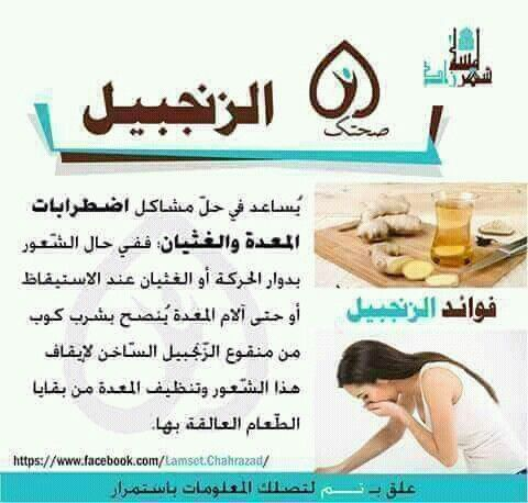 Pin By وردة فيرساي On Imagey Ginger Benefits Words Power