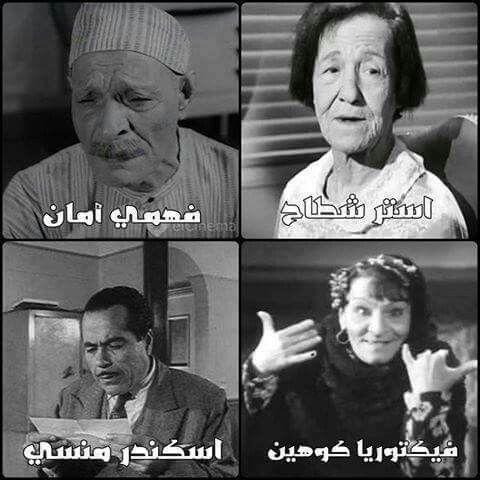 مشاهير الكومبارسات Egypt History Egyptian Actress Old Ads