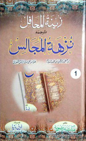 Zeenat Ul Mahfil Tarjuma Nuzhat Ul Majalis Urdu زینۃ المحافل ترجمہ نزھة المجالس Free Ebooks Download Books Pdf Books Download Books Free Download Pdf