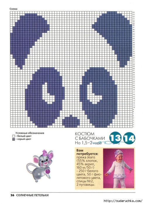 Журнал по вязанию детской одежды - для самых маленьких.. Обсуждение на LiveInternet - Российский Сервис Онлайн-Дневников