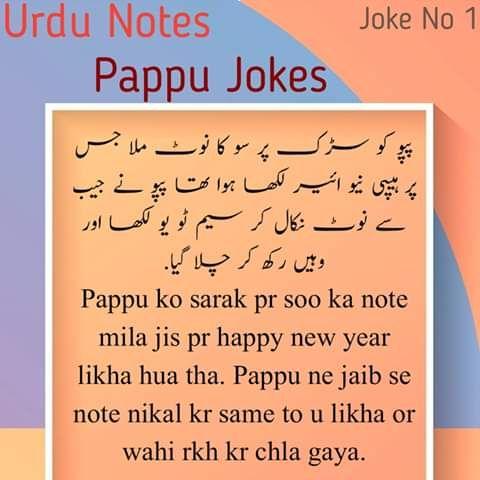 Pappu Jokes In 2020 New Year Jokes New Funny Jokes Jokes