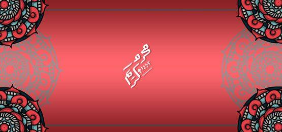 محرم خلفية حمراء مع القات والزخرفة Red Background Background Muharram