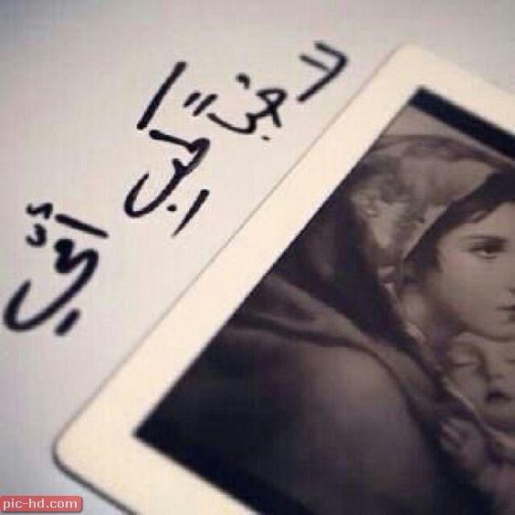 صور عن الام خلفيات مكتوب عليها كلام جميل عن الام Beautiful Arabic Words Arabic Love Quotes Mood Quotes