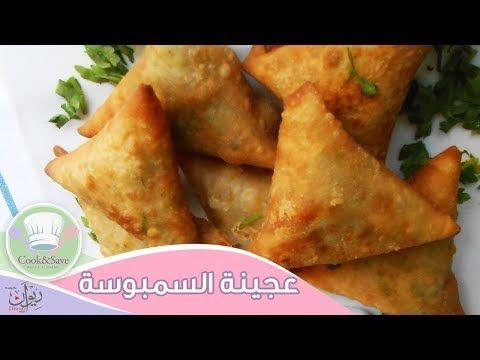 طريقة عمل عجينة السمبوسك للحصول على سمبوسك هش و مقرمش و لذيذ عجينة السمبوسة Youtube Food Cooking Arabic Food