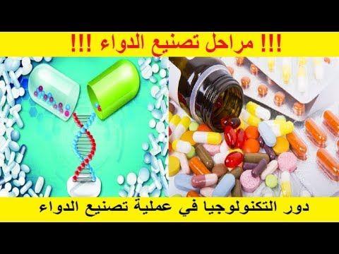 صناعة الادوية ماهي مراحلها Pharmaceutical Industry Pharmaceutical Chemistry